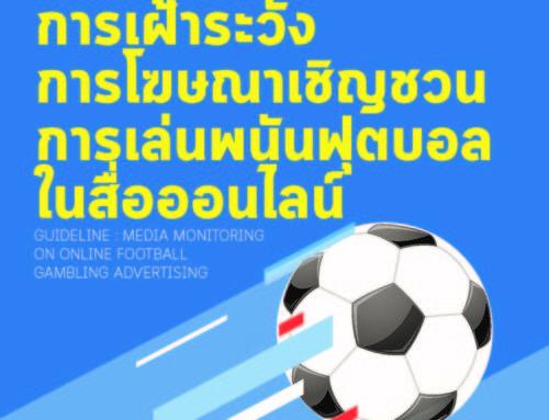 คู่มือแนวปฏิบัติการเฝ้าระวัง การโฆษณาเชิญชวน การเล่นพนันฟุตบอลในสื่อออนไลน์